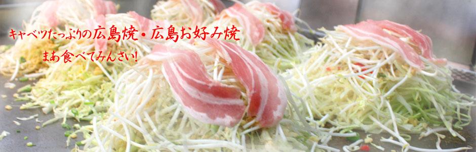 大阪のお好み焼き専門店 陽風みメインメニュー