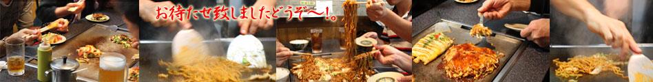 大阪のお好み焼き、広島焼き、焼きそば、焼きうどんの調理の様子