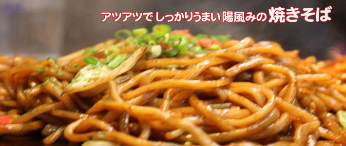 大阪陽風みのおいしい焼きそば