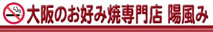 陽風みロゴ