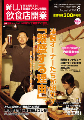 飲食店情報誌「新しい飲食店開業」に掲載されました。