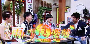 関西テレビ雨上がりクラブで味噌焼きうどんの紹介