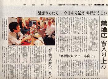 朝日新聞に禁煙営業について陽風みが掲載されました