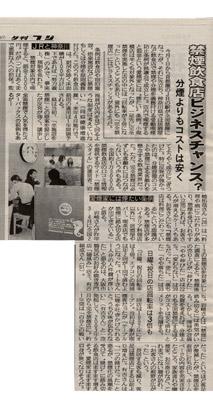 """産経新聞社夕刊富士に陽風みが掲載されました"""""""""""