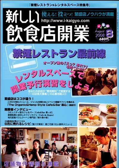 飲食店業界紙「 新しい飲食店開業」に掲載されました