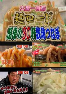 麺ロード怒涛の30軒数珠繋ぎ