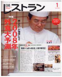 日経レストランに陽風みが掲載されました。