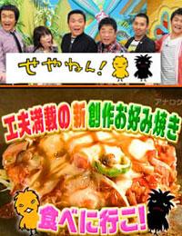 大阪のお好み焼き専門店 陽風みがMBS毎日放送 せやねんに出演
