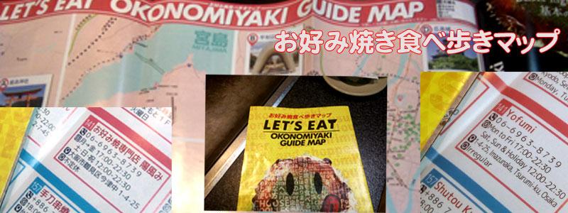 広島県発行のお好み焼き食べ歩きマップ