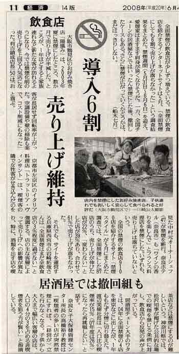 陽風みの禁煙営業について読売新聞から取材がありました