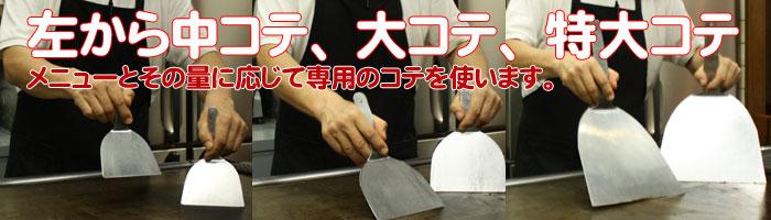 お好み焼きの道具、中コテ、大コテ、特大コテ