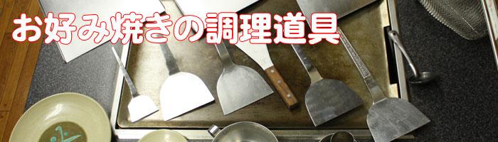 お好み焼きの調理道具