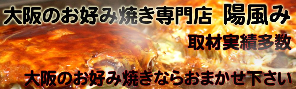 大阪のお好み焼きならおまかせ下さい