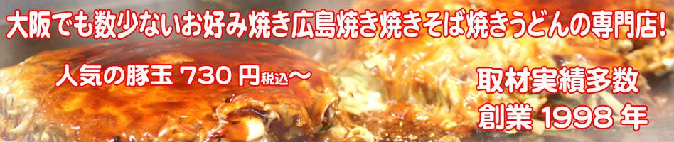 大阪でも数少ないお好み焼き、広島焼き専門店