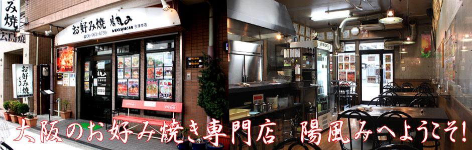 大阪のお好み焼き専門店 陽風みへようこそ