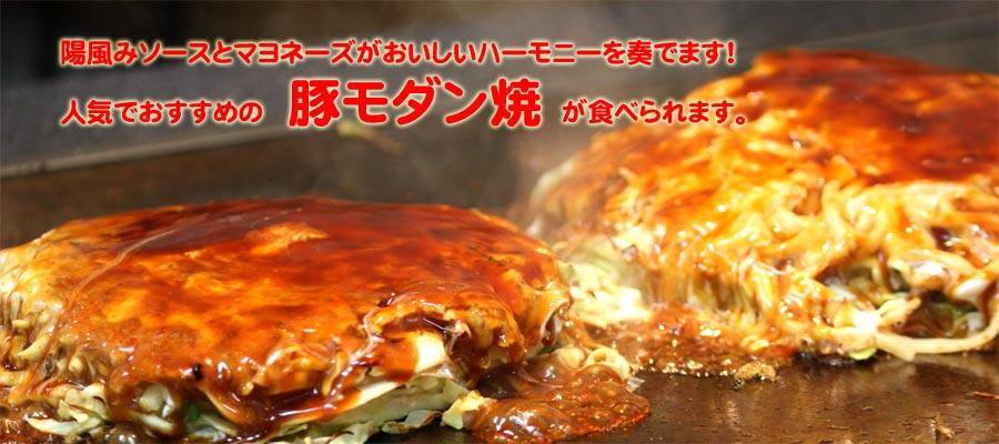大阪で人気の豚モダン焼き