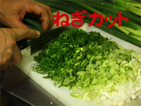 ねぎの切り方