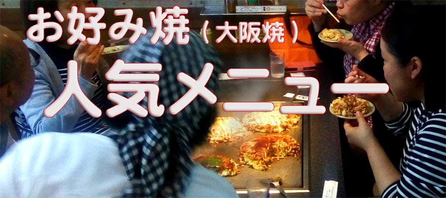 大阪焼きの人気メニューをお召し上がりです。