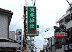 徳庵神社の看板