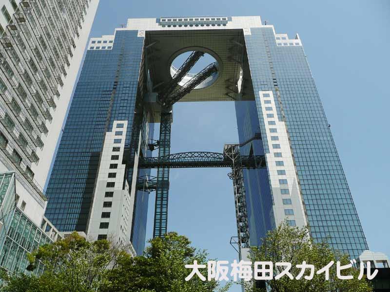 大阪梅田スカイビル