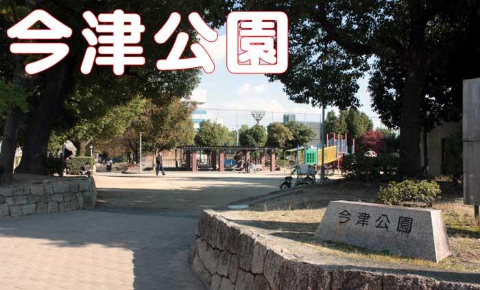 陽風み近くにある今津公園
