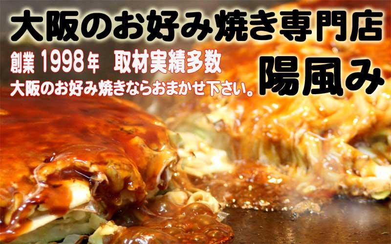 大阪のお好み焼きならおすすめの人気店、専門店の陽風み