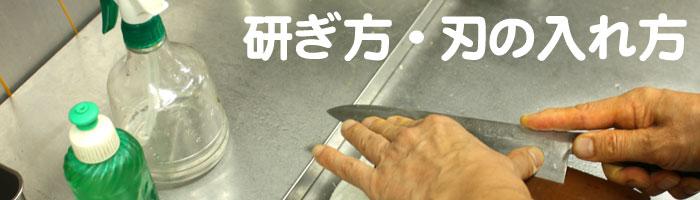 刃の入れ方