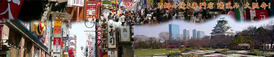 大阪弁で大阪旅行
