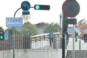 大阪城新橋