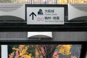 大阪城ホールから大阪城への入り口