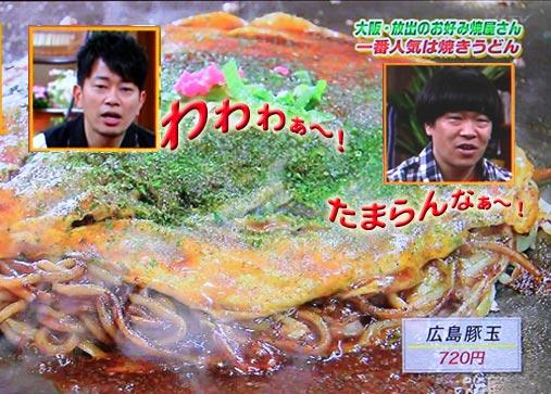 雨上がり倶楽部で紹介されている広島焼豚玉