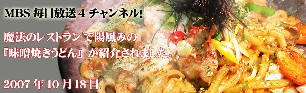 毎日放送(MBS)水野真紀の魔法のレストラン