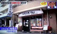 大阪のお好み焼き専門店 陽風み