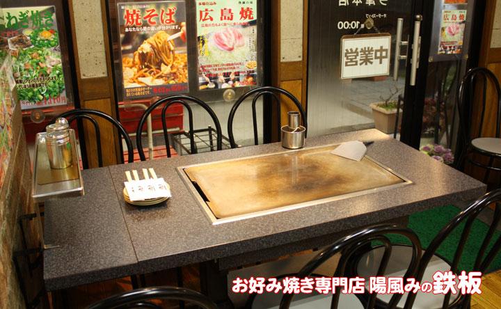 お好み焼き専門店の鉄板