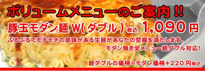 モダン焼き麺ダブル