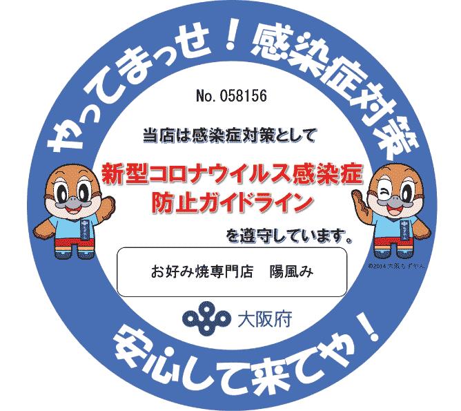 大阪府感染症防止ガイドライン