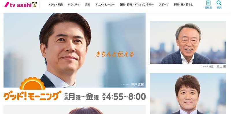 テレビ朝日グッドモーニング