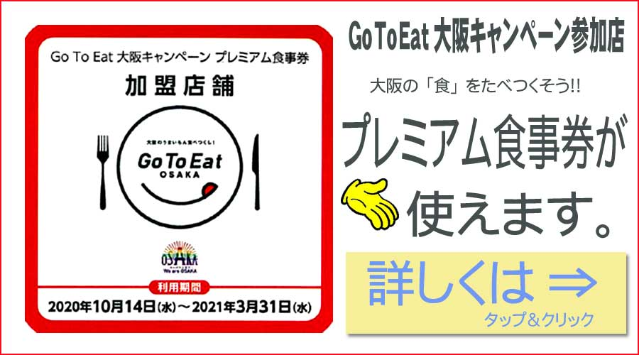 Go To Eat 大阪キャンペーン参加店